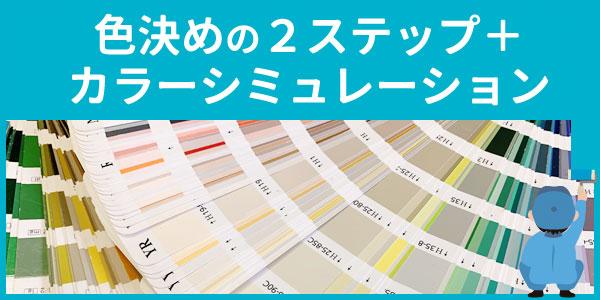 色決めの2ステップ+ カラーシュミレーション