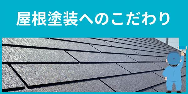 屋根塗装へのこだわり