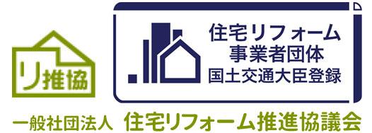 住宅リフォーム事業者