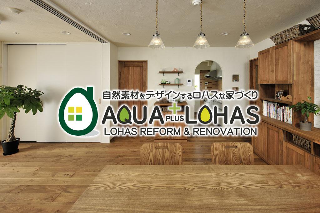 アクアロハス 自然素材の家